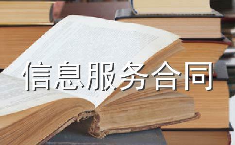 图书发行管理网络系统集成合同